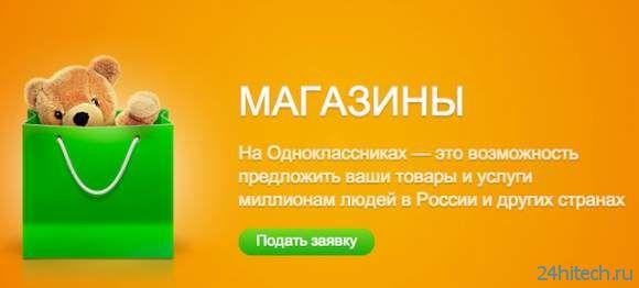 Социальная сеть Одноклассники запустила сервис«Магазины»