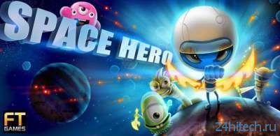 Space Hero 1.02. Аркадная игра про космического героя