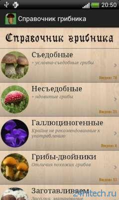 Справочник грибника 2013 2.402