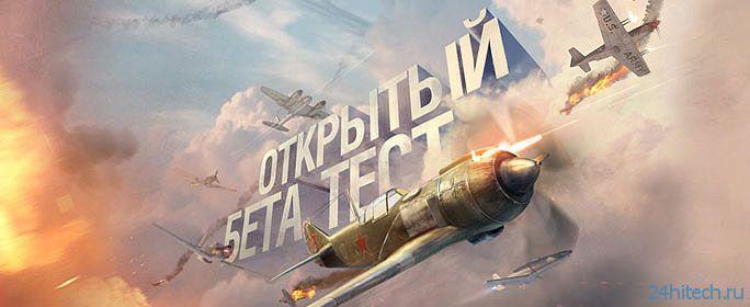 Стартовало открытое бета-тестирование World of Warplanes