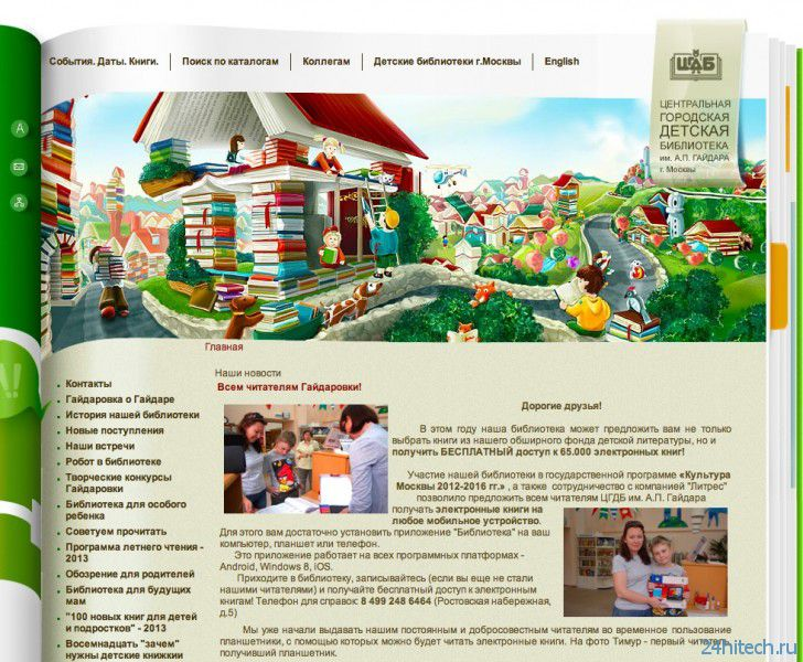 Центральная городская детская библиотека им. А.П. Гайдара открывает бесплатный доступ к электронным книгам