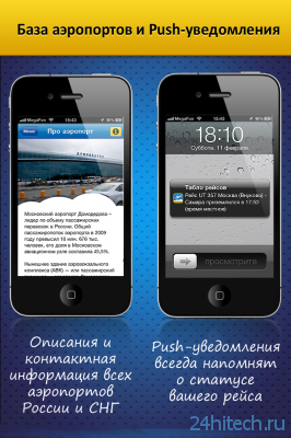Табло рейсов 1.0. Online-табло всех аэропортов России и СНГ