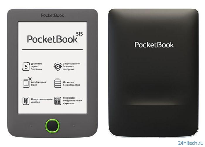 Тонкая электронная книга PocketBook 515