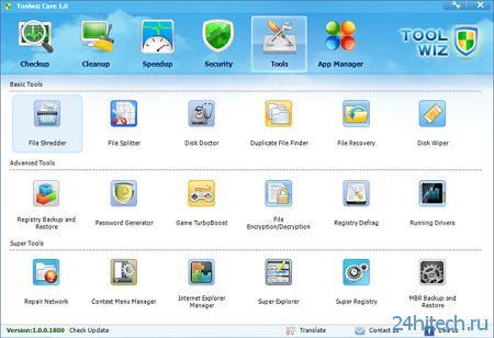 Toolwiz Care v.3.1.0 - бесплатная программа для полной настройки и оптимизации ОС Windows