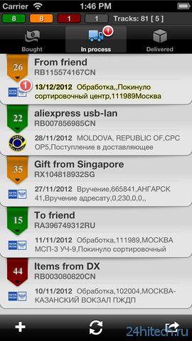 TrackChecker 1.5.1. Приложение для отслеживания посылок