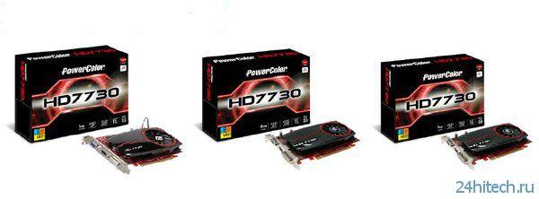 Три бюджетных видеокарты PowerColor Radeon HD 7730
