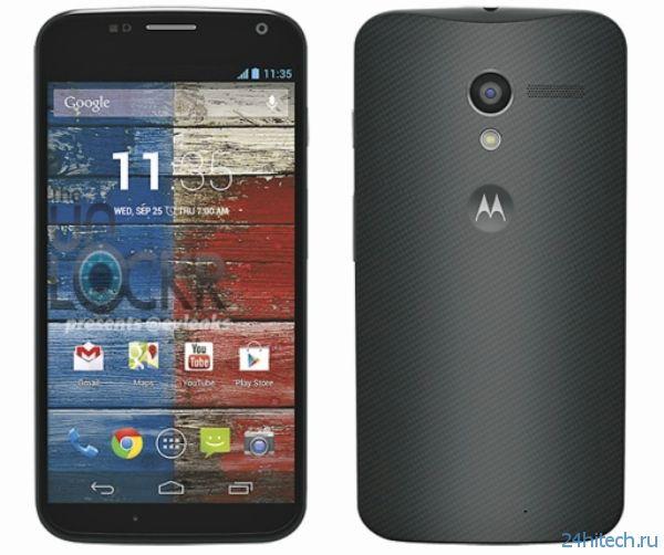 Утечка: «официальные» спецификации и фото смартфона Motorola X