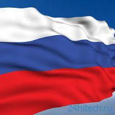 В России будет создан альтернативный список запрещенных сайтов
