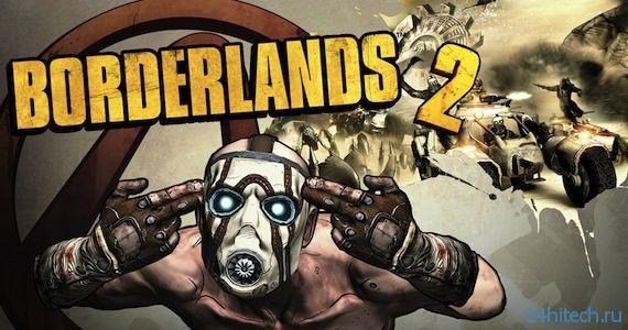 В Steam обнаружили GotY-издание Borderlands 2