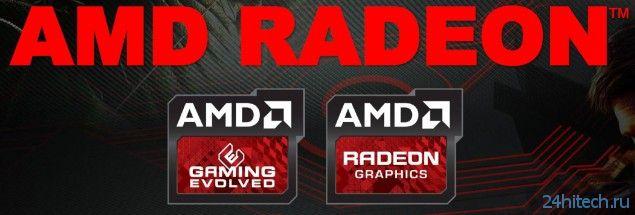 В октябре может состояться запуск Radeon HD 9000 Volcanic Islands