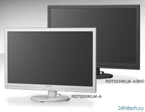 Версия для печати   Монитор Mitsubishi RDT223WLM-A для массового рынка
