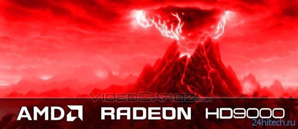 Видеокарты AMD Radeon HD 9000 появятся в октябре 2013 года