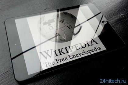 «Википедию» разрешили редактировать с мобильных устройств
