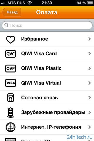 Visa QIWI Wallet 3.9.1