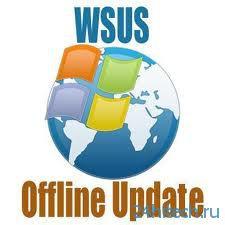 WSUS Offline Update v.8.9 - бесплатная утилита, позволяющая обновлять ОС Windows без доступа к Интернет