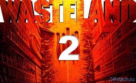 Wasteland 2 может и не выйти в этом году