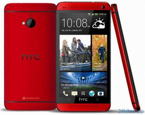 Ярко-красный HTC One — теперь и в России