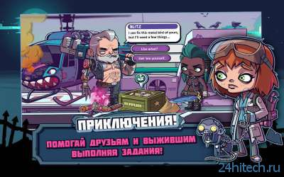 ZOMBIES ATE MY FRIENDS 1.0. Зомбишутер