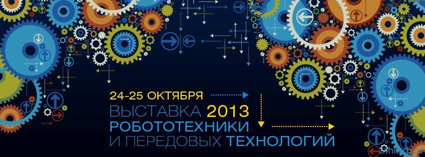 24-25 октября в Москве, в КВЦ «Сокольники» состоится выставка робототехники и передовых технологий Robotics Expo 2013
