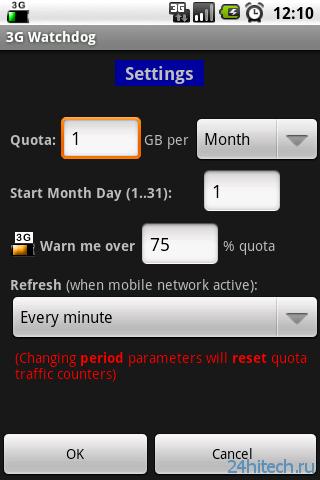 3G Watchdog 1.22.2. Программа слежения за расходом трафика