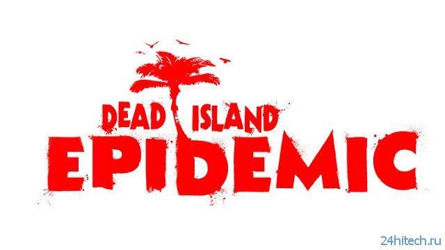 Анонсирована МОВА-игра в серии Dead Island