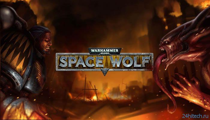 Анонсирована стратегия Warhammer 40,000: Space Wolf от российской студии