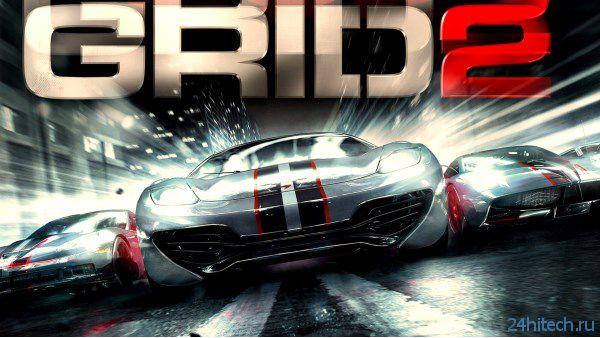GRID 2 будет поддерживать модификации