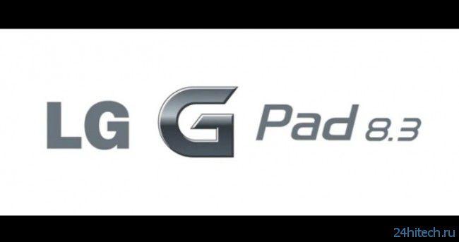 LG подтвердила планшет G Pad 8.3