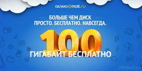 Mail.Ru Group запустила сервис хранения данных в облаке