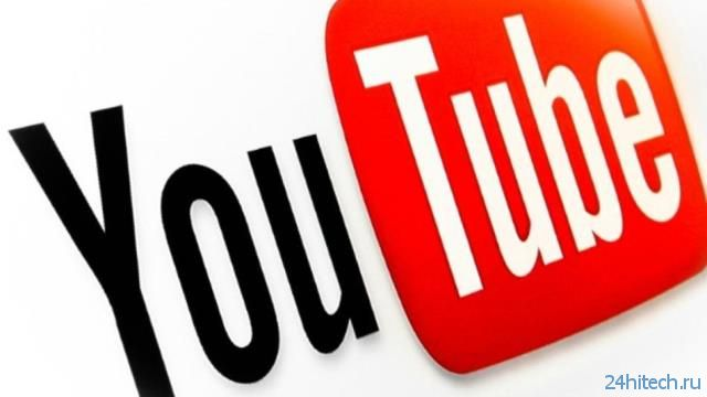 На сайте YouTube теперь можно отключить всю рекламу