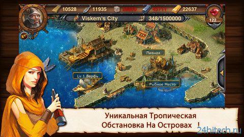 Островная Империя 1.6.0. Морская online-стратегия