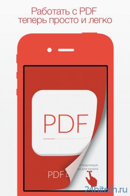 PDF Box 1.0 Инструмент для работы с PDF