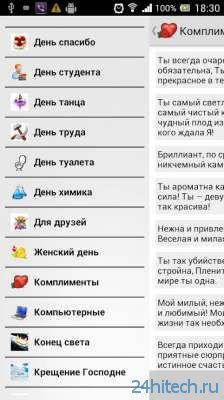 Прикольные СМС 1.0.2 Сборник СМС приколов
