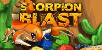 Scorpion Blast 1.0.2 Подобие  Zuma