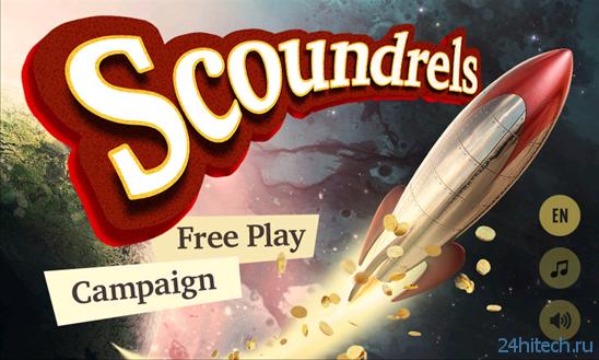 Scoundrels 1.0 Тактическая РПГ