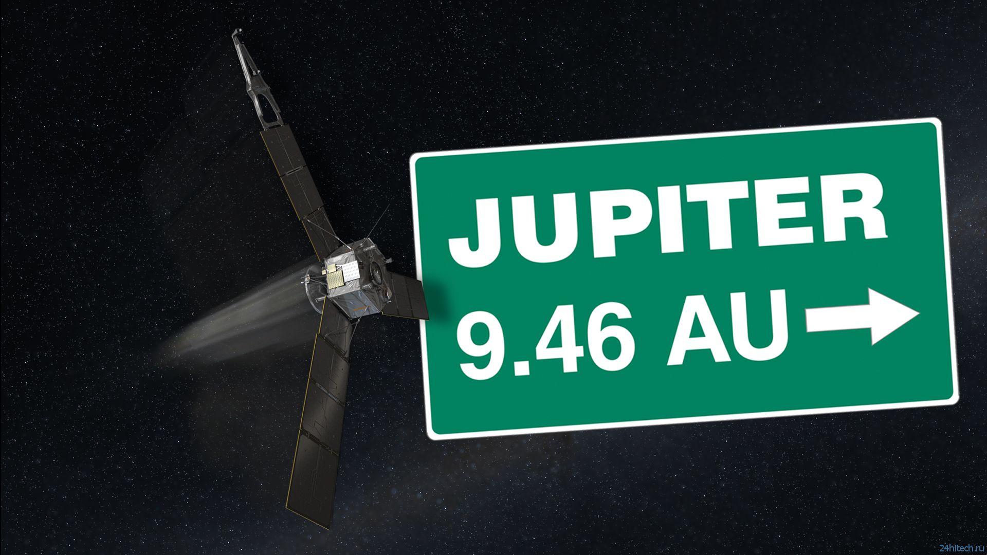 """Сегодня """"Юнона""""преодолела полпути к Юпитеру"""