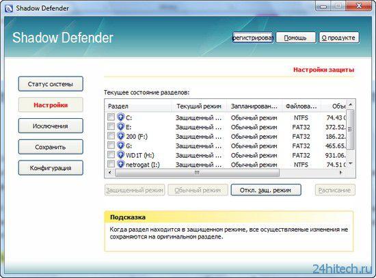 """Shadow Defender 1.3: для """"замораживания""""системы"""