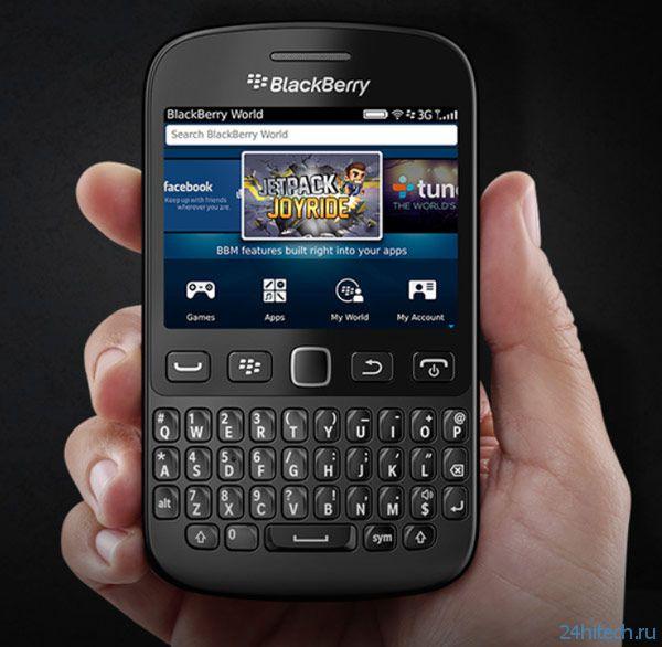 Смартфон BlackBerry 9720 унаследовал дизайн легендарных моделей RIM