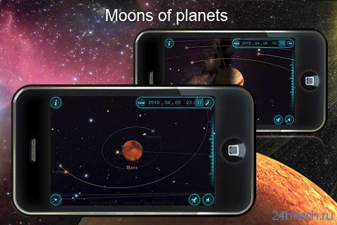 Solar Walk 1.6.1. 3D-модель Солнечной системы