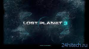 Трейлер Lost Planet 3, приуроченный к запуску игры