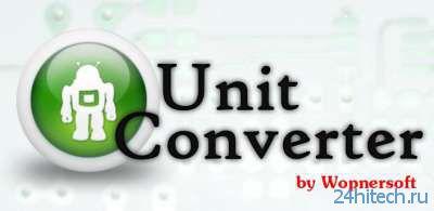 Unit Converter 2.7.2 Универсальный конвертер величин