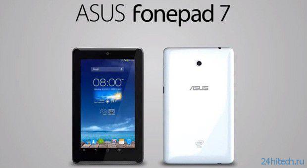 ASUS Fonepad 7 получит 2 фронтальных динамика и улучшенную основную основную камеру (видео)