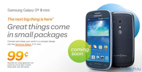 AT&T предлагает Samsung Galaxy S III mini всего за 99 центов