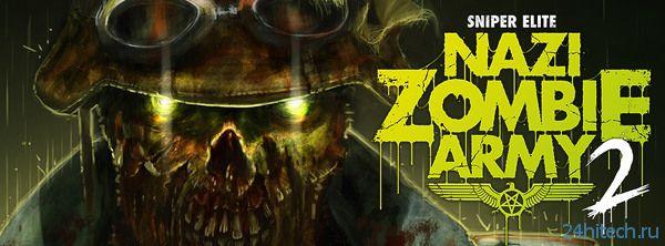 Анонсирована Sniper Elite: Nazi Zombie Army 2