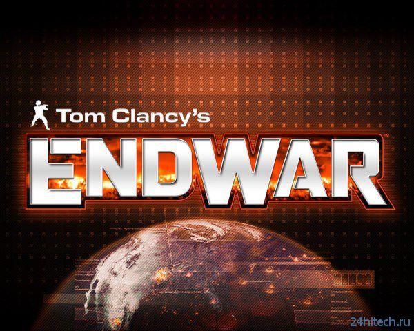 Анонсирована браузерная стратегия Tom Clancy's EndWar Online