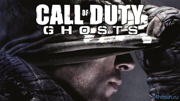 Call of Duty: Ghosts не будет такой линейной, как ее предшественницы
