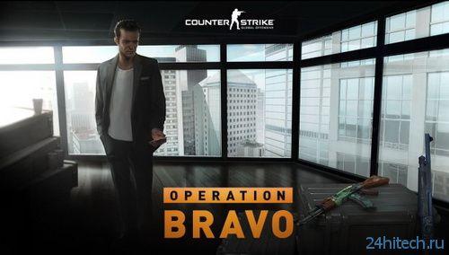 DLC Operation Bravo добавило в Counter Strike: Global Offensive 8 карт