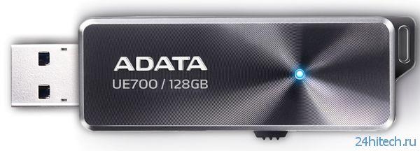 Емкость флеш-накопителя ADATA DashDrive Elite UE700 увеличена до 128 ГБ