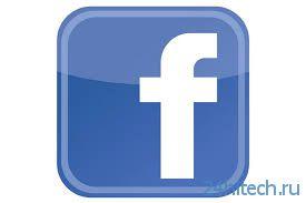 Facebook сообщил о неготовности ввести новую политику конфиденциальности