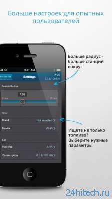 GasVisor 1.0.1. АЗС и цены на топливо в России и Украине